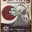 四国サーフィン選手権大会エントリー受付中!