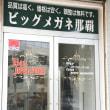 松尾消防通りを経てホテルへと戻った    投稿者:佐渡の翼