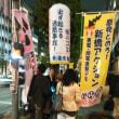 10月26日本原電本社包囲東海第二原発再稼働反対行動(全)