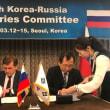 第27回ロ韓漁業委員会 漁業協力に合意