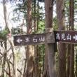 高角神社からの山歩き