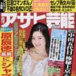 TVやネットから、今度は週刊誌の日大叩きが始まった…。池江璃花子はそれでも日大に行くのか?