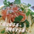 自然を使って電球☘️Let's enjoy it ~!恵みちゃん&冷製明太ハートのパスタ、