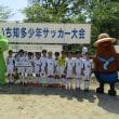 第19回JAあいち知多少年サッカー大会試合結果(U10)