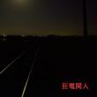 非電化を流離う 弥生の章一 冴月と凍てつく鉄路