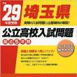 平成29年度・埼玉県・公立高校入試