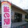 「ようこそ! 道の駅」の幟旗