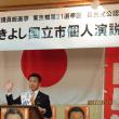 10月18日 本日は午後7時より谷保天満宮社務所二階において自民党国立総支部個人演説会を行いました