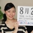 8月21日(月)噴水の日、献血記念日、福島県民の日、静岡県民の日、曇ってるよ。(^_^;)