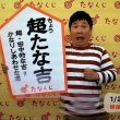 ☆ ー  2018 1/ 22 ~ 1/28 の 開運たなくじ ー ☆