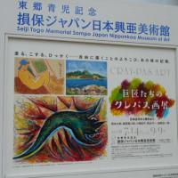 巨匠たちのクレパス画展(Cray-pas art)に行ってきました(2018.8.29)@東郷青児記念損保ジャパン日本興亜美術館