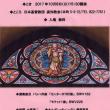 高知バッハカンタータフェライン教会コンサート in 高知教会