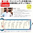『第2回 クレンショウの日本酒の会に公邸料理人がやって来る!』