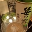白笹つづみ 原酒 笹の露