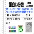 [う山雄一先生の分数][2017年10月24日]算数・数学天才問題【分数557問目】