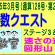 [算数クエスト]【算太・数子の算数教室】[2015年3月号・通算128号・第2部]【う山TV】