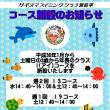 【宮前平】コース新設のお知らせ