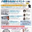【1月16日更新】1月開催 八幡平ふれあいイベントのご案内