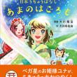 新刊!「日本うちゅうばなし 「あまのはごろも」」  日本の神々のルーツは宇宙にあった!
