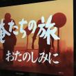 青春テレビドラマシリーズ「俺たちの旅」