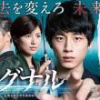 【ドラマ】『シグナル 長期未解決事件捜査班』第1話~第10話