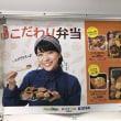 11月13日(月)のつぶやき:芳根京子 おいしさ色々 こだわり弁当 NewDays KIOSK(JR電車総武線マド上広告)