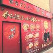 念願の蒙古タンメン中本へ行ってきました。