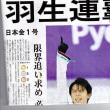 ゼロ磁場西日本一 氣パワー 開運引き寄せスポット 羽生選手は陰陽の五芒星の力(2月19日)