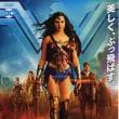 映画「ワンダーウーマン」―最強の天然美女戦士が巨悪を豪快にぶっ飛ばすアクション・エンターテインメント―