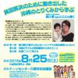 子どもの貧困率ワースト2位の大阪で、ワースト1位の沖縄の取り組みを学びます!