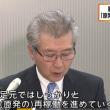 日本列島は、アメリカの政策により人の住めない「核兵器・武器製造列島」とされてしまった!!