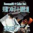 明日は日本唯一喫茶店でのハモンドB3オルガンライブ