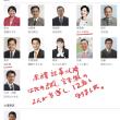 国政展望ー5ー  日本共産党、当選12名。