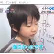 小1の天才数学少年 どうすればこんな子に?