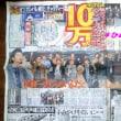 Marching J 始動 NO2