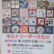 キルト作品展の開催(金沢21世紀美術館) 石川県支部