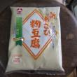 粉豆腐…夕ごはん