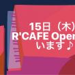 15日(木)R'CAFE Openしています♪
