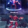 ロボット  ファイト!------Walkera Pamkuu Kungfu 戦闘 ロボット DIY APP 制御 ロボット トイ