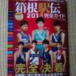 陸上競技マガジンの箱根駅伝特集号が発売されました。高校生の進路も・・・。