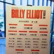 『ビリー・エリオット』 9/26(火)  ソワレ