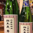 舞風群馬泉山廃酛純米酒