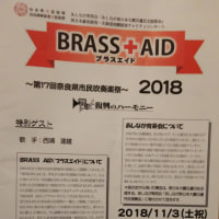 BRASS+AIDコンサートに二中出場