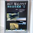 ACT写心クラブ写真展に行って来ました。