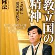 「挫折なんかに負けるな!」大川隆法総裁