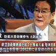 防人 森本敏参与 小野寺大臣 北朝鮮ミサイルの脅威  敵基地を先に潰せる能力と法整備要す