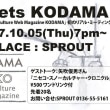 meets KODAMA