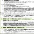 交運労協第24回交通運輸政策研究集会 第二講座は水町勇一郎東京大学教授の「働き方改革のポイントと対応」