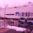 リアル津軽海峡冬景色!!