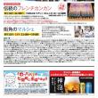 静岡カンヌウイーク SHIZUOKA CANNES
